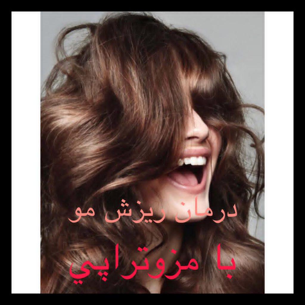 درمان ریزش مو با مزوتراپی