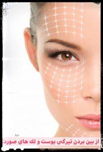 روشن کردن پوست صورت
