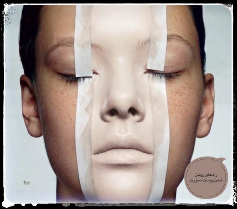راه های روشن شدن پوست صورت و بدن