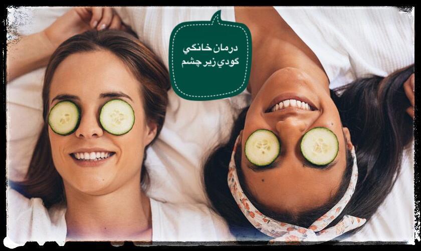 درمان خانگی گودی زیر چشم