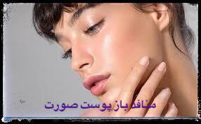 درمان سریع منافذ باز پوست