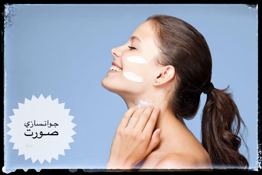 چگونه پوست صورتمان را جوان کنیم؟